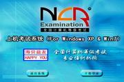 全国计算机等级考试二级Access考试系统免费版