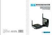柏旗特PAT-266智能数字机顶盒无线共享器使用说明书