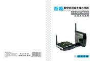 柏旗特PAT-556智能数字机顶盒无线共享器使用说明书