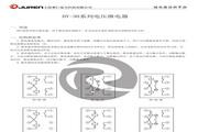聚仁DY-37电压继电器使用说明书