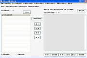 外虎QQ按位采集系统