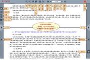 朱维之《外国文学史》课后习题详解电子书