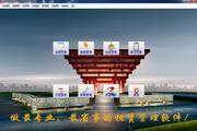 登峰钢管塔吊租赁管理系统软件