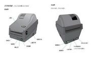 立象OS-214plus条码打印机使用说明书