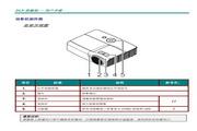丽讯D54HA投影机使用说明书