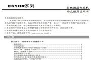 创维42E61HR液晶彩电使用说明书