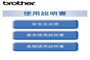 兄弟MFC-J415W多功能一体机使用说明书