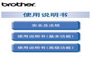 兄弟MFC-J265W多功能一体机使用说明书
