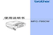 兄弟MFC-795CW多功能一体机使用说明书