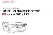 东芝e-STUDIO211复印机使用说明书