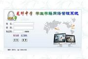 学生学籍网络管理系统