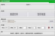 串口文件定时发送器