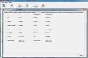 天易成网管软件企业版