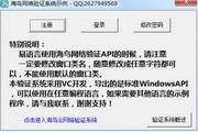 易语言网络验证系统