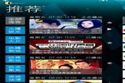 手机电视 For WPLOGO