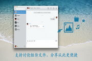 腾讯QQ For Mac