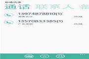 和通讯录 for WinPhone8