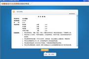 安徽会计从业资格无纸化考试题库软件