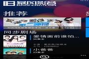 暴风影音 For WP段首LOGO
