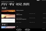 MoliPlayer For WPLOGO