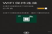 WIFI保持连接 For WPLOGO