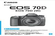 佳能EOS 70D (W)数码相机说明书