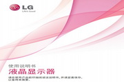 LG 24MP55VQ液晶显示器使用说明书