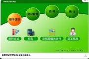 宏達麻醉登記管理系統 綠色版