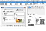 纺织样品管理软件