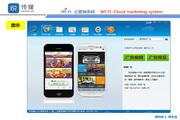 悦传媒wifi广告助手