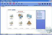 批发零售管理软件LOGO