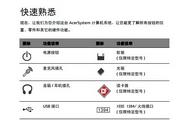 ACER宏基Aspire X5400计算机说明书