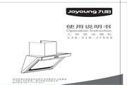 九阳CXW-218-JY509吸油烟机使用说明书