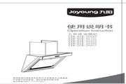 九阳CXW-218-JY02A吸油烟机使用说明书