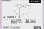 美的MB65-1000H洗衣机使用说明书