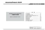 海信BCD-252WKY1DY电冰箱使用说明书