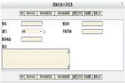 免费办公用品管理系统