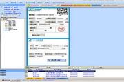 快遞電子面單打印軟件(免費版)