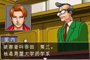 逆转裁判3(Ace Attorney3)