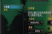 魔獸爭霸WAR3寬屏補丁(設置屏幕分辨率)
