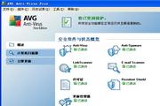 AVG免费杀毒软件段首LOGO