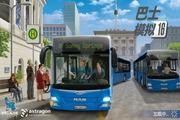 巴士模拟16(Bus Simulator 16)段首LOGO