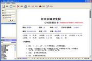 书剑心电图报告软件