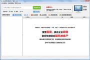 企业名录采集 飞跃企业数据搜索工具(升级版)