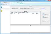 XenServer数据恢复软件LOGO