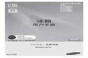 三星RRF425NQMA2H电冰箱使用说明书