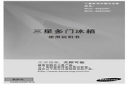 三星BCD-402DSSWW1电冰箱使用说明书