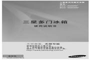 三星BCD-402DSSSA1电冰箱使用说明书