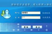 国网南网配电网典型设计与概预算一体化软件 营改增升级版