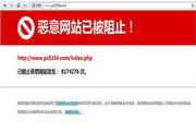 惡意網站Hosts屏蔽文件